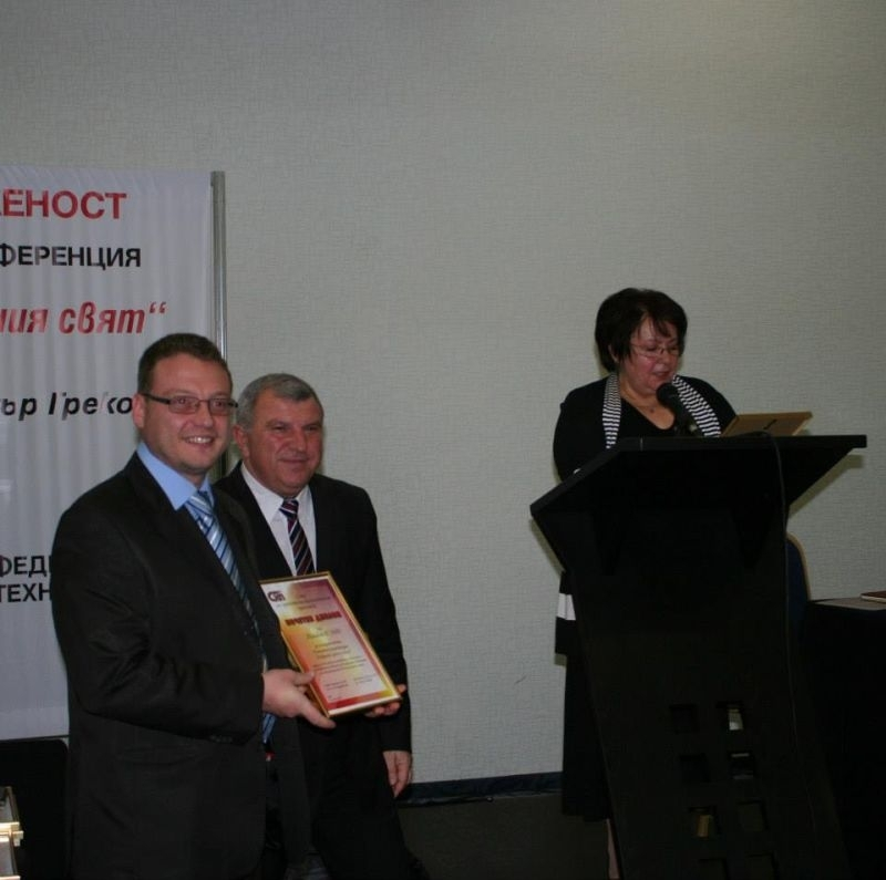 """Тандем с почетен диплом от Десетата юбилейна конференция """"Хранителната индустрия – перспективи в глобалния свят"""" Image 0"""