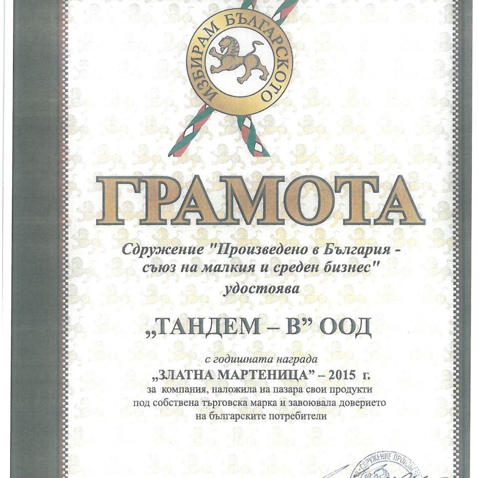"Фирма ""Тандем"" беше удостоена с ежегодната награда ""Златна мартеница"" Image 0"