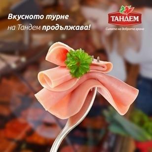 Вкусното турне на Тандем през тази седмица ще бъде в: Thumbnail Image