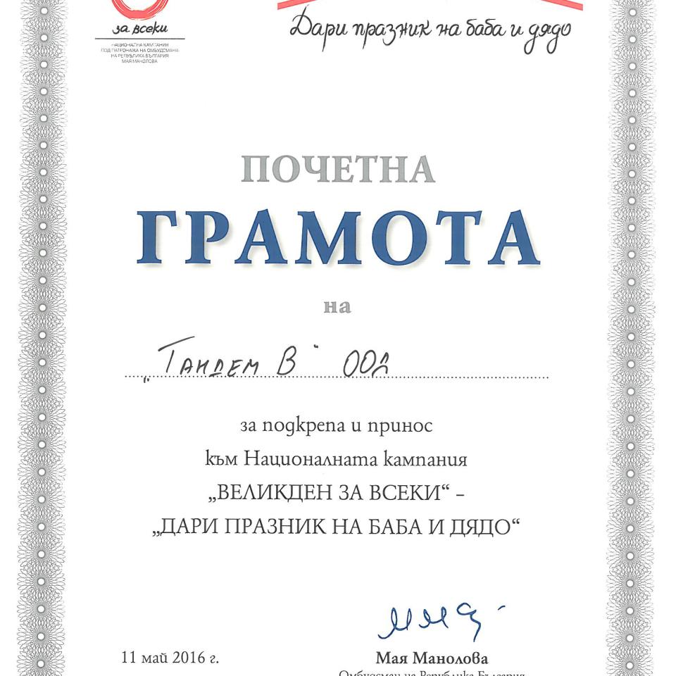"""Почетна грамота за """"ТАНДЕM"""" от омбудсманa Мая Манолова за принос към Националната кампания """"Великден за всеки – дари празник за баба и дядо"""" Image 0"""