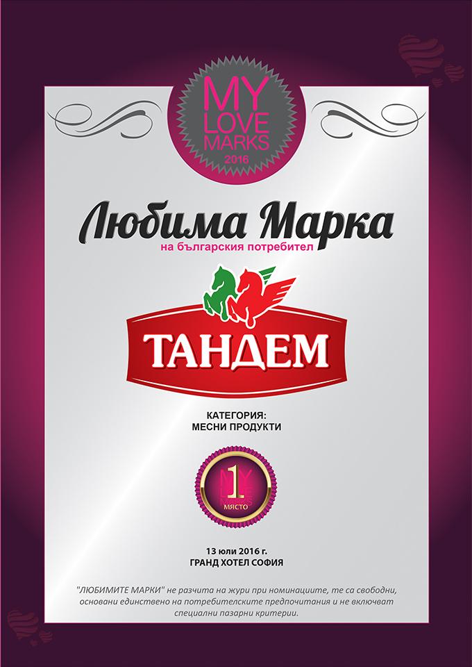 """Потребителите избраха """"Тандем"""" за любима марка №1 в категория """"Месни продукти"""" Image 0"""