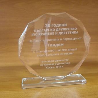 30 години от създаването на Българско дружество по хранене и диететика! Thumbnail Image
