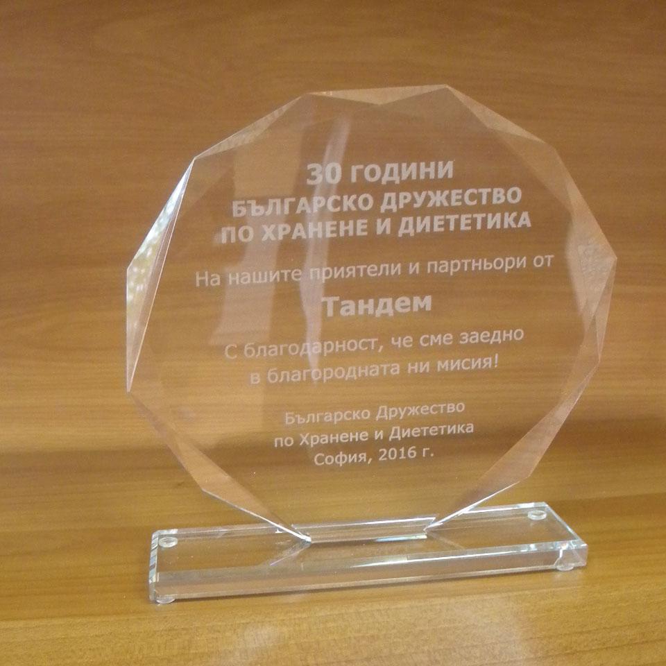 30 години от създаването на Българско дружество по хранене и диететика! Image 0