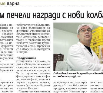 """Тандем печели награда за новите си Деликатеси: в. """"Пари""""  Thumbnail Image"""