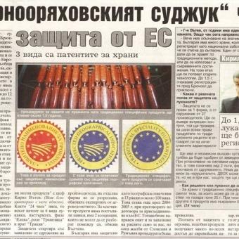 """В. """"24 часа"""": """"Кирил Вътев: """"До 1,5 г. луканката ще бъде регистрирана"""" Thumbnail Image"""