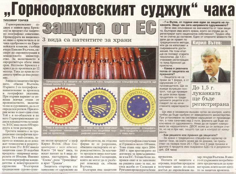 """В. """"24 часа"""": """"Кирил Вътев: """"До 1,5 г. луканката ще бъде регистрирана"""" Image 0"""
