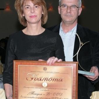 """""""Тандем"""" получи награда на годишните награди на БХРА Thumbnail Image"""