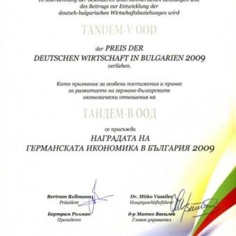 """ГБИТК награди """"Тандем"""" за принос в развитието на германо-българските търговски отношения Thumbnail Image"""
