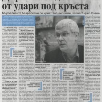 """В. """"Стандарт"""": """"Кирил Вътев е собственик на месопреработвателната компания """"Тандем-В"""": Държавата да ни пази от удари под кръста"""" Thumbnail Image"""