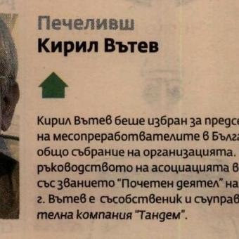 """www.banker.bg: """"Кирил Вътев бе избран за председател на Асоциацията на месопреработвателите в България"""" Thumbnail Image"""