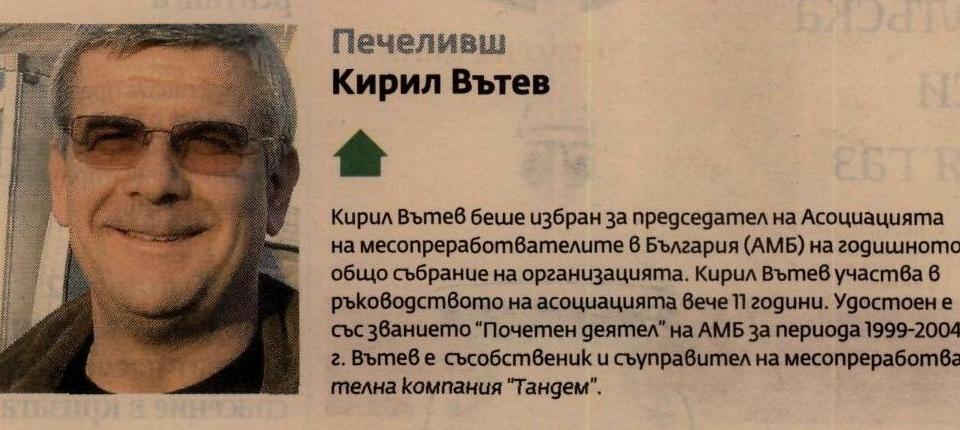 """www.banker.bg: """"Кирил Вътев бе избран за председател на Асоциацията на месопреработвателите в България"""" Image 0"""