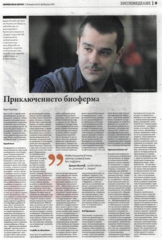 "в. ""Дневник"", ""Земеделие и бизнес"": ""Приключението биоферма"" Image 0"