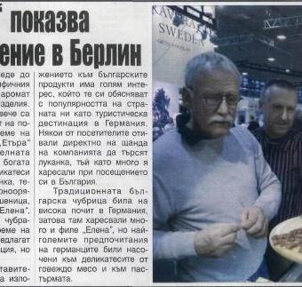 """В. """"100 вести"""": """"Деликатеси """"Етъра"""" показва """"Тандем"""" на изложение в Берлин"""" Thumbnail Image"""