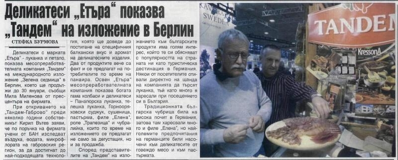 """В. """"100 вести"""": """"Деликатеси """"Етъра"""" показва """"Тандем"""" на изложение в Берлин"""" Image 0"""
