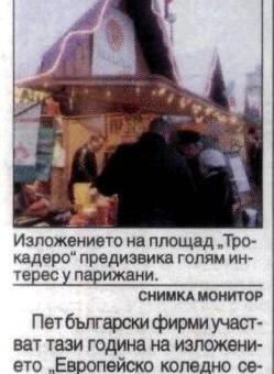 """В. """"Монитор"""": """"Български храни на изложение в Париж"""" Thumbnail Image"""