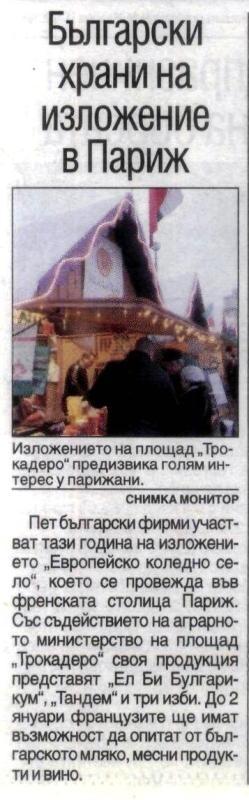 """В. """"Монитор"""": """"Български храни на изложение в Париж"""" Image 0"""