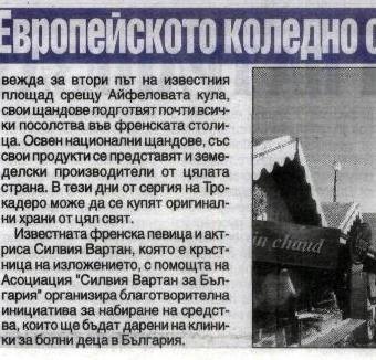 """в. """"Монитор"""": """"България на """"Европейското коледно село"""" в Париж"""" Thumbnail Image"""
