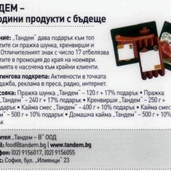 """сп. """"Регал"""": """"ТАНДЕМ - 17 години продукти с бъдеще"""" Thumbnail Image"""