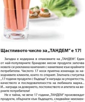 "сп. ""Капитал Light"": ""Щастливото число за ""ТАНДЕМ"" e 17!"" Thumbnail Image"