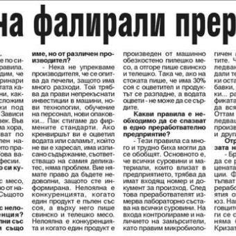 """В. """"Банкер"""": """"Кирил Вътев, собственик на фирма """"Тандем-В"""" и председател на Асоциацията на месопреработвателите: Няма бум на фалирали преработватели"""" Thumbnail Image"""