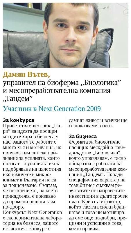 """В. """"Пари"""": """"Дамян Вътев, управител на биоферма """"Биологика"""" и месопреработвателна компания """"Тандем"""" Участник в Next Generation 2009"""" Image 0"""