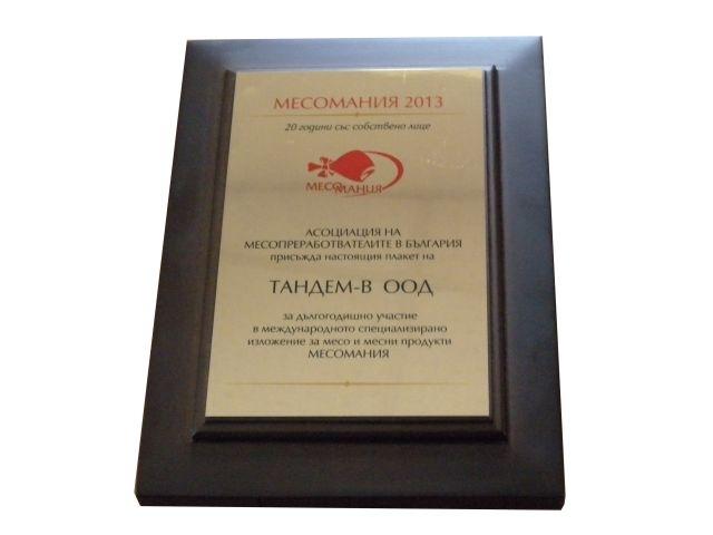 """Фирма """"Тандем"""" си тръгна с три златни медала от 20-тото юбилейно издание на изложението """"Месомания"""" Image 0"""