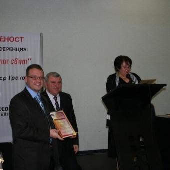 """Тандем с почетен диплом от Десетата юбилейна конференция """"Хранителната индустрия – перспективи в глобалния свят"""" Thumbnail Image"""