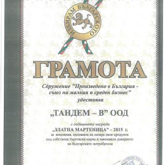 """Фирма """"Тандем"""" беше удостоена с ежегодната награда """"Златна мартеница"""" Thumbnail Image"""