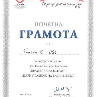 """Почетна грамота за """"ТАНДЕM"""" от омбудсманa Мая Манолова за принос към Националната кампания """"Великден за всеки – дари празник за баба и дядо"""" Thumbnail Image"""