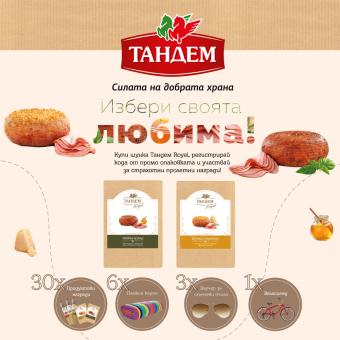 Играй с Тандем - избери своята любима! Thumbnail Image