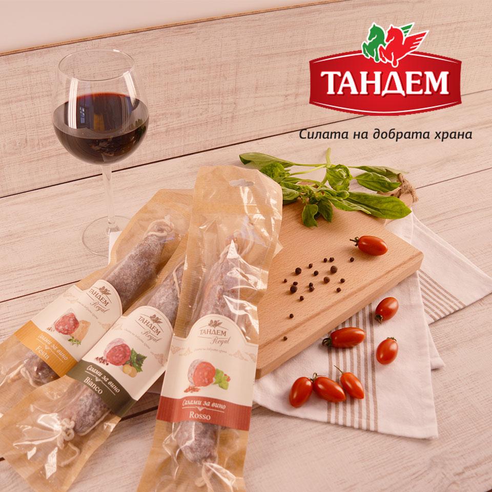 Саламите за вино Tandem Royal вече са в нови опаковки! Image 0