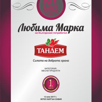 Тандем отново стана марка №1 в категория МЕСНИ ПРОДУКТИ за 2017 г. Thumbnail Image