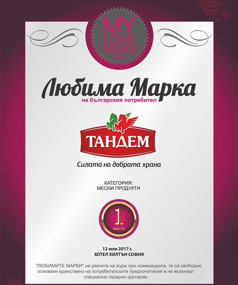 Тандем отново стана марка №1 в категория МЕСНИ ПРОДУКТИ за 2017 г. Image 0