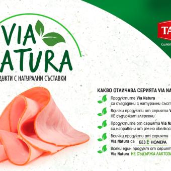 Серия Via Natura - продукти без Е-номера picture