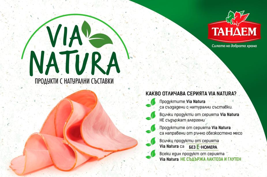 Серия Via Natura - продукти без Е-номера Image 0
