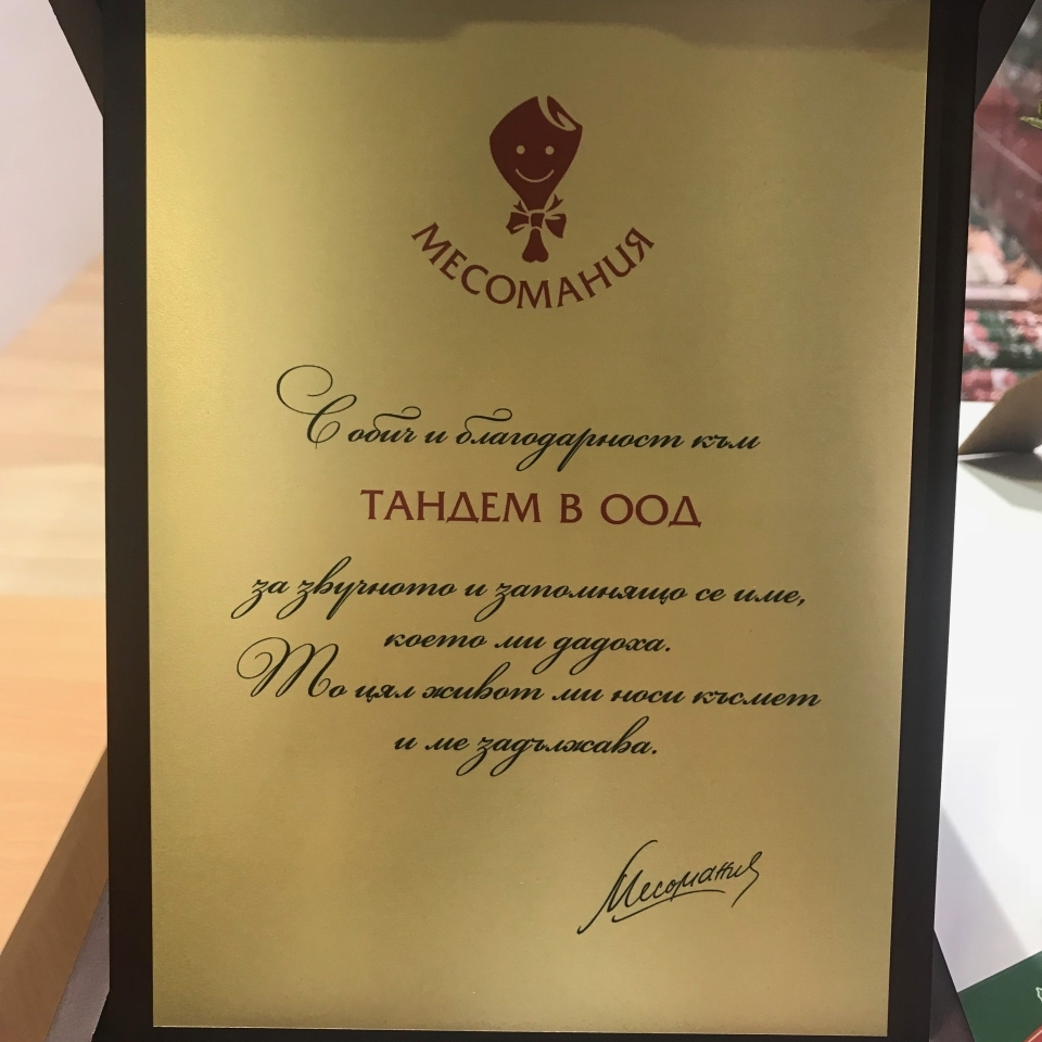 ТАНДЕМ със специална награда от Месомания 2018 Image 1