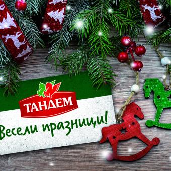 Мезето е от нас! Весели празници! Thumbnail Image