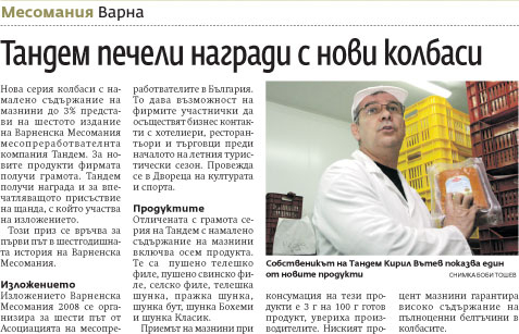 """Тандем печели награда за новите си Деликатеси: в. """"Пари""""  Image 0"""