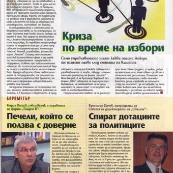 """Сп. """"Тема"""": """"БАРОМЕТЪР - """"Кирил Вътев - собственик и управител на фирма """"Тандем В"""": """"Печели, който се ползва с доверие"""" Thumbnail Image"""