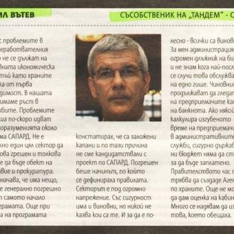 """В. """"Капитал"""": """"България след кризата. Думите на бизнеса"""" Thumbnail Image"""