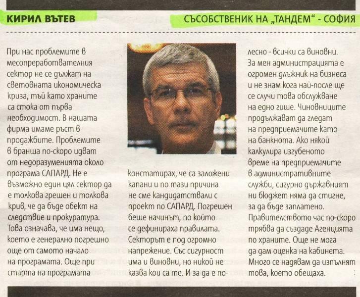 """В. """"Капитал"""": """"България след кризата. Думите на бизнеса"""" Image 0"""