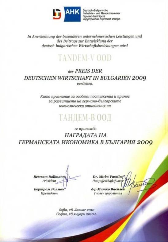 """ГБИТК награди """"Тандем"""" за принос в развитието на германо-българските търговски отношения Image 0"""