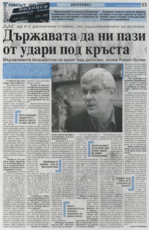 """В. """"Стандарт"""": """"Кирил Вътев е собственик на месопреработвателната компания """"Тандем-В"""": Държавата да ни пази от удари под кръста"""" Image 0"""