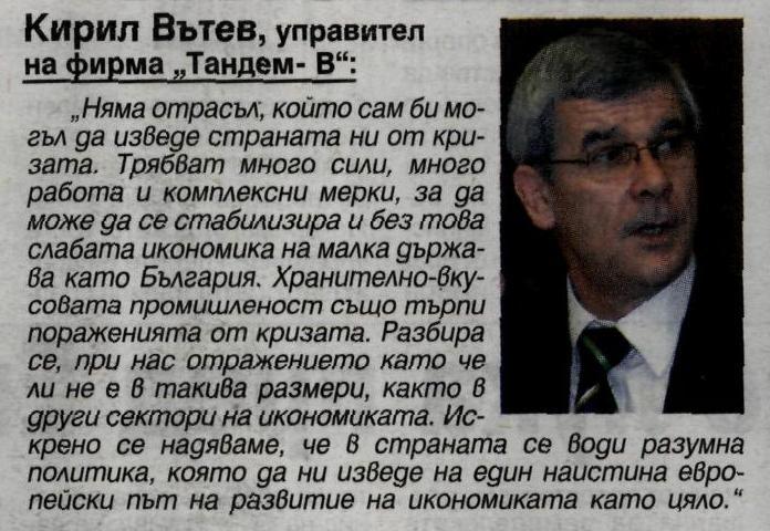 """в. """"Банкер"""": """"Кой ще чуе гласа на бизнеса в кризата?"""" Image 0"""