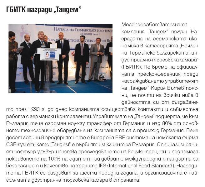 """сп. """"Progressive"""": """"ГБИТК награди """"Тандем"""" Image 0"""