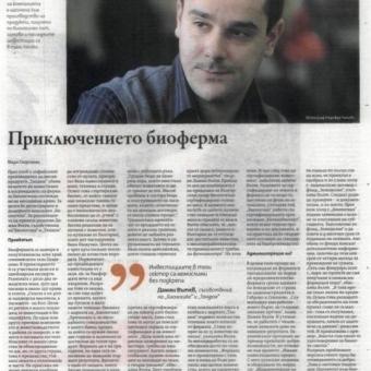 """в. """"Дневник"""", """"Земеделие и бизнес"""": """"Приключението биоферма"""" Thumbnail Image"""