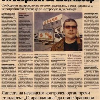 """В. """"Пари"""": """"Кирил Вътев, собственик на """"Тандем"""" и председател на Асоциацията на месопреработвателите: Потребителите носят отговорност за своя избор Свободният пазар включва голямо предлагане, а това предполага, че потребителят тря Thumbnail Image"""
