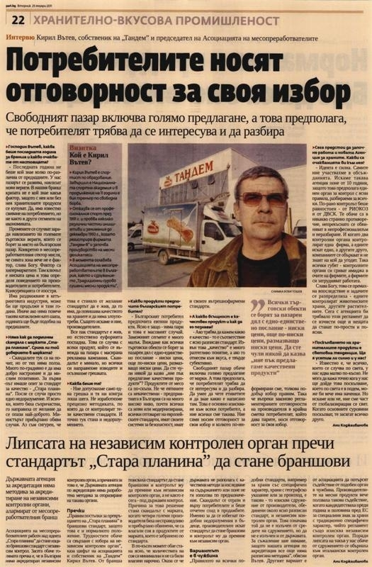 """В. """"Пари"""": """"Кирил Вътев, собственик на """"Тандем"""" и председател на Асоциацията на месопреработвателите: Потребителите носят отговорност за своя избор Свободният пазар включва голямо предлагане, а това предполага, че потребителят тря Image 0"""