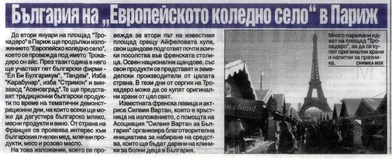 """в. """"Монитор"""": """"България на """"Европейското коледно село"""" в Париж"""" Image 0"""
