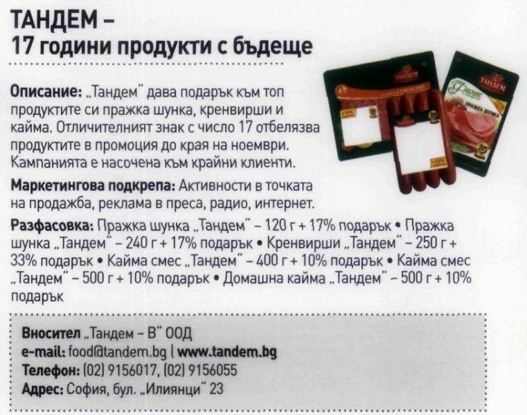"сп. ""Регал"": ""ТАНДЕМ - 17 години продукти с бъдеще"" Image 0"